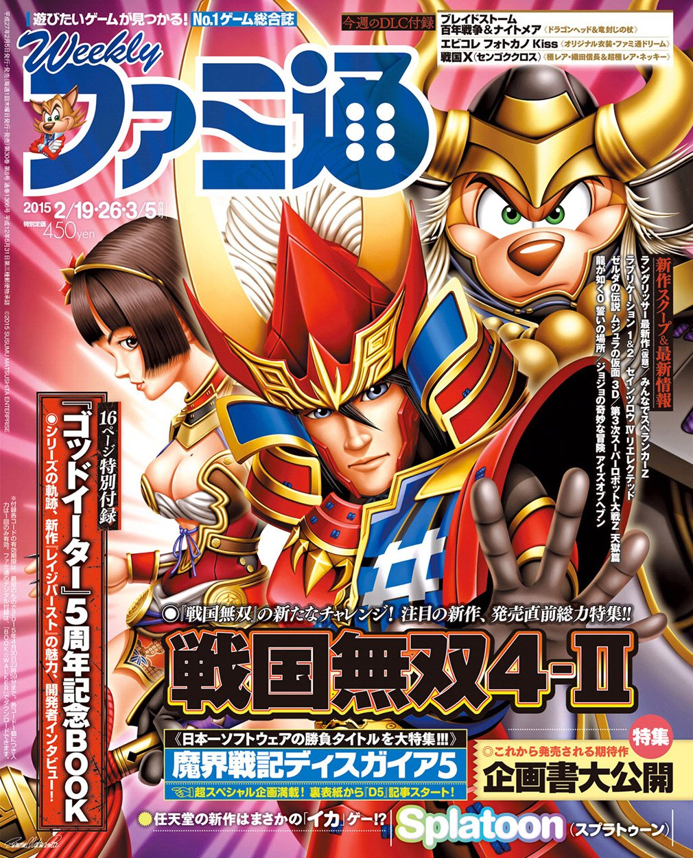 Famitsu 1366 February 19/26, March 5, 2015