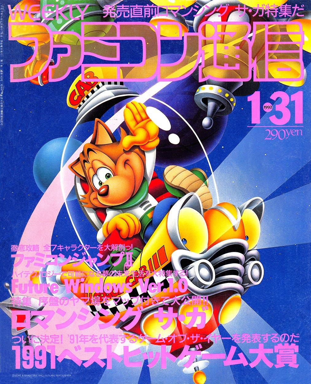 Famitsu 0163 January 31, 1992