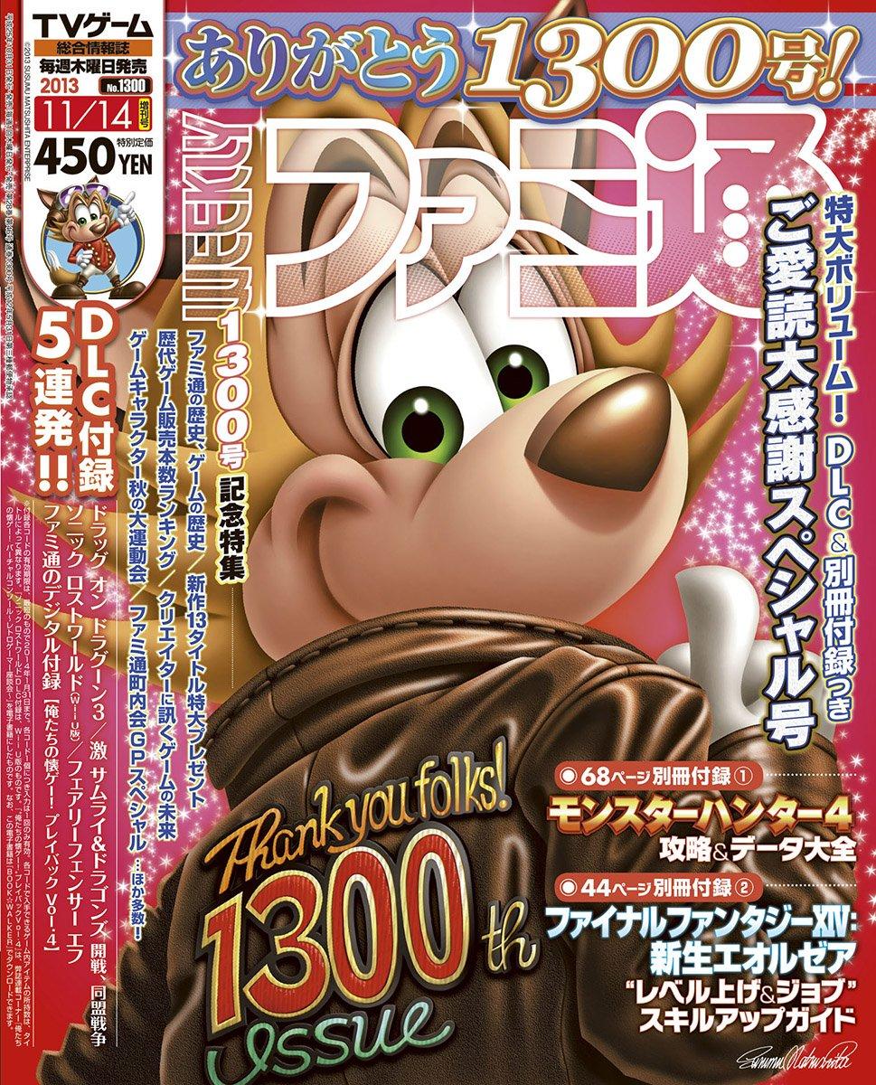 Famitsu 1300 November 14, 2013