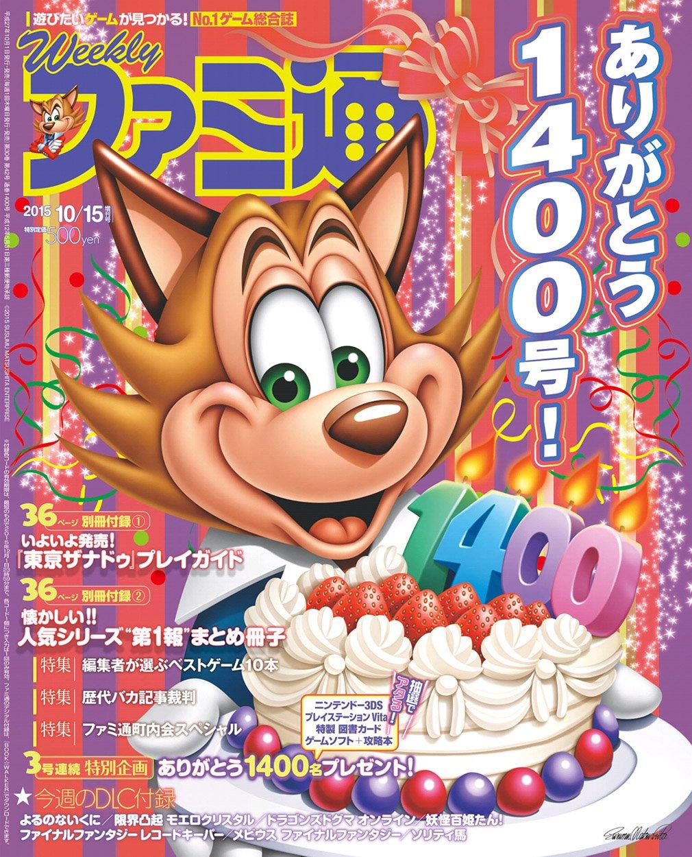 Famitsu 1400  October 15, 2015