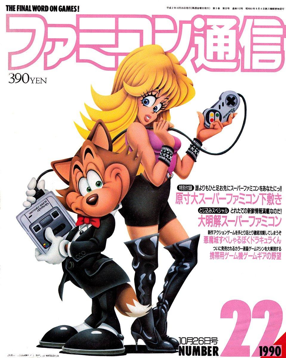 Famitsu 0112 (October 26, 1990)