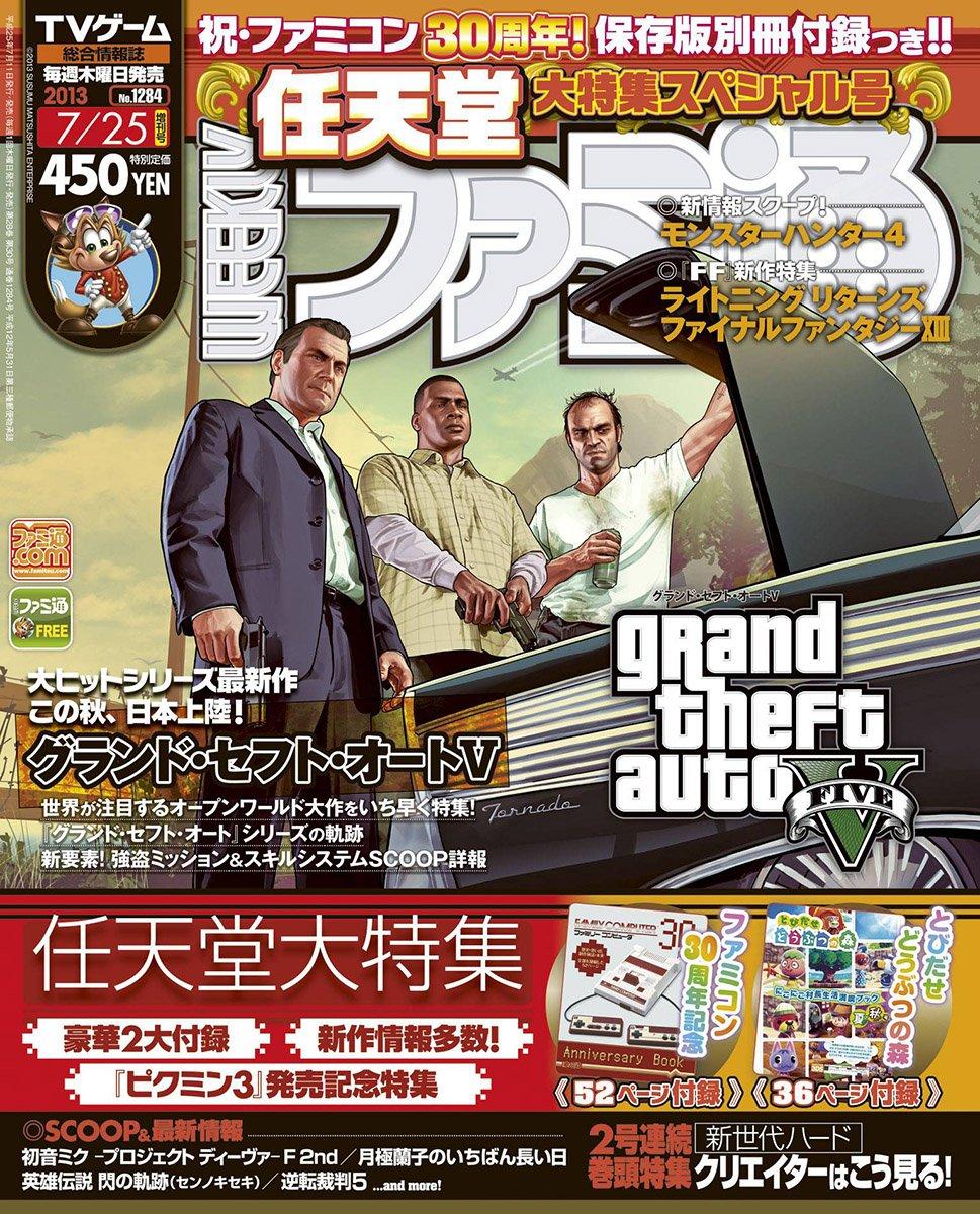 Famitsu 1284 July 25, 2013