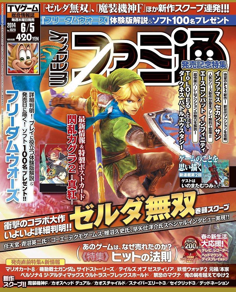 Famitsu 1329 June 5, 2014