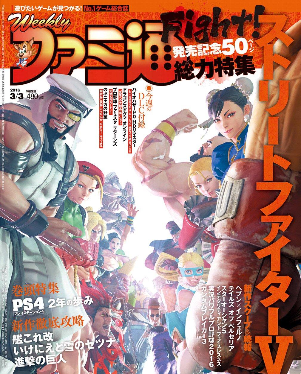 Famitsu 1420 March 3, 2016