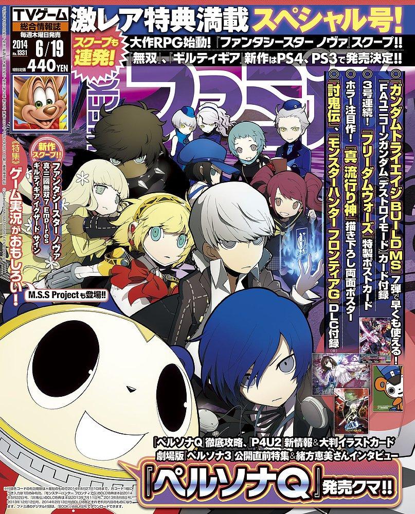 Famitsu 1331 June 19, 2014