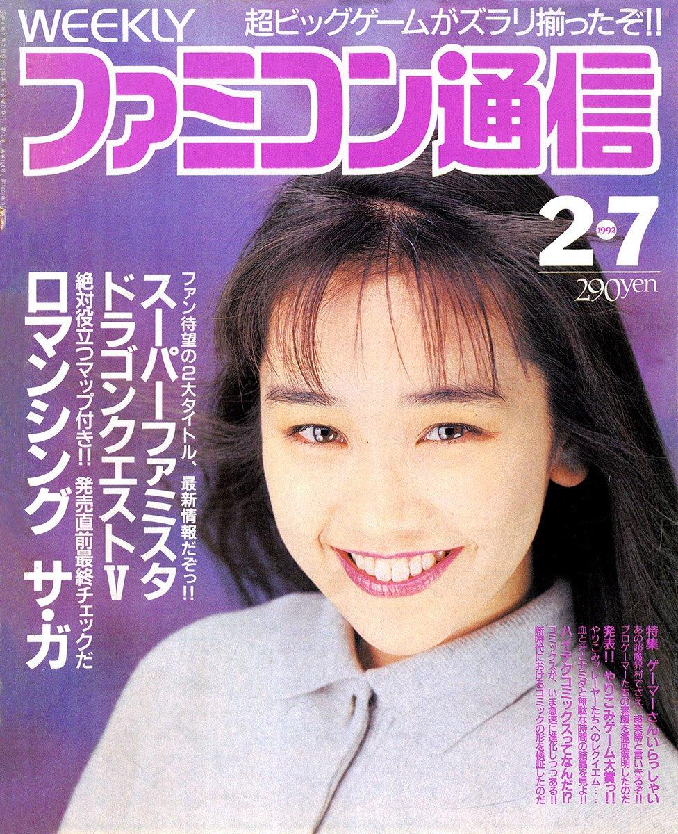 Famitsu 0164 February 7, 1992