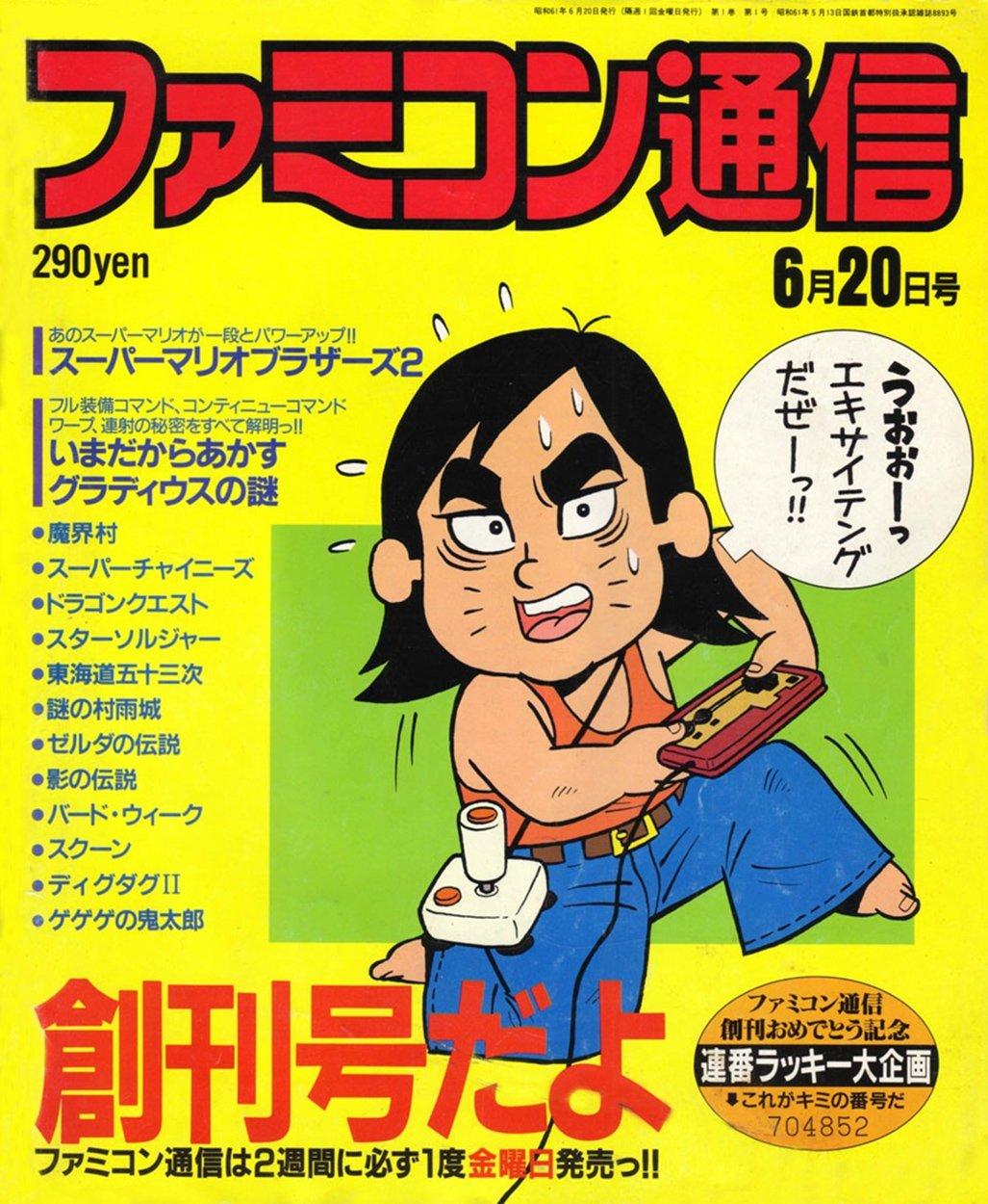 Famitsu 0001 (June 20, 1986)