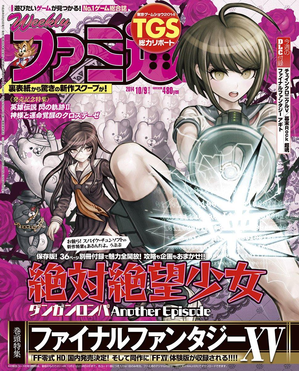 Famitsu 1347 October 9, 2014