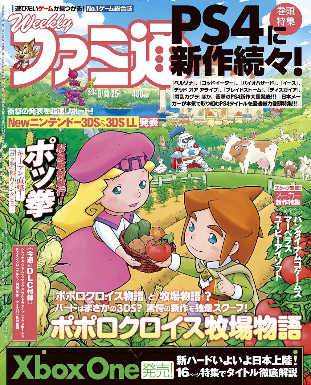 Famitsu 1344 September 18/25, 2015