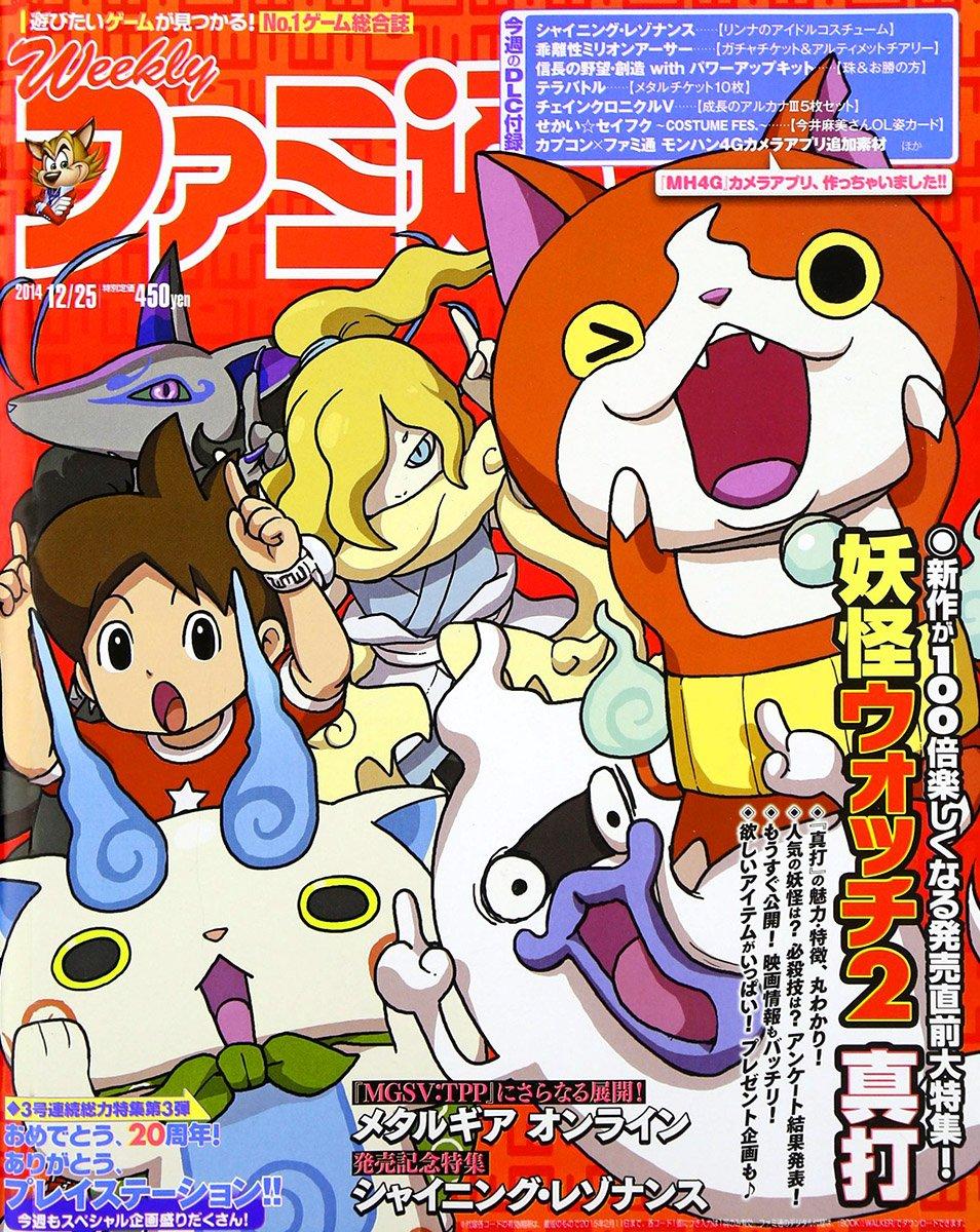 Famitsu 1358 December 25, 2014
