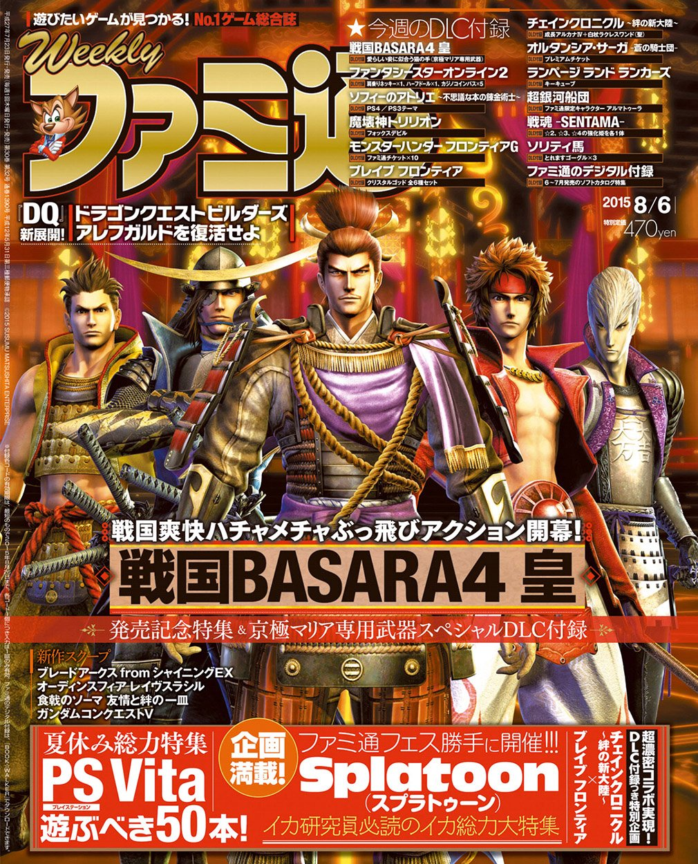Famitsu 1390 August 6, 2015