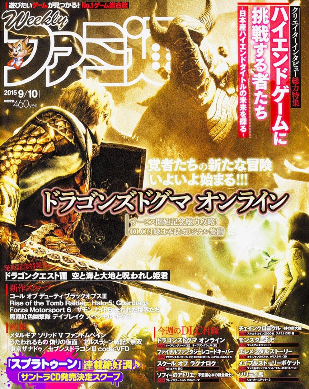 Famitsu 1395 September 10, 2015
