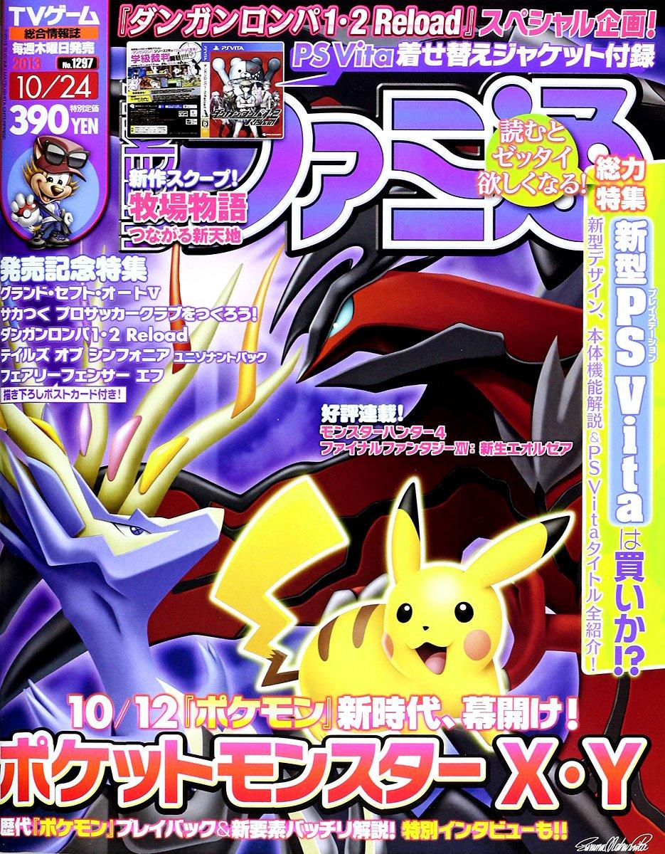 Famitsu 1297 October 24, 2013