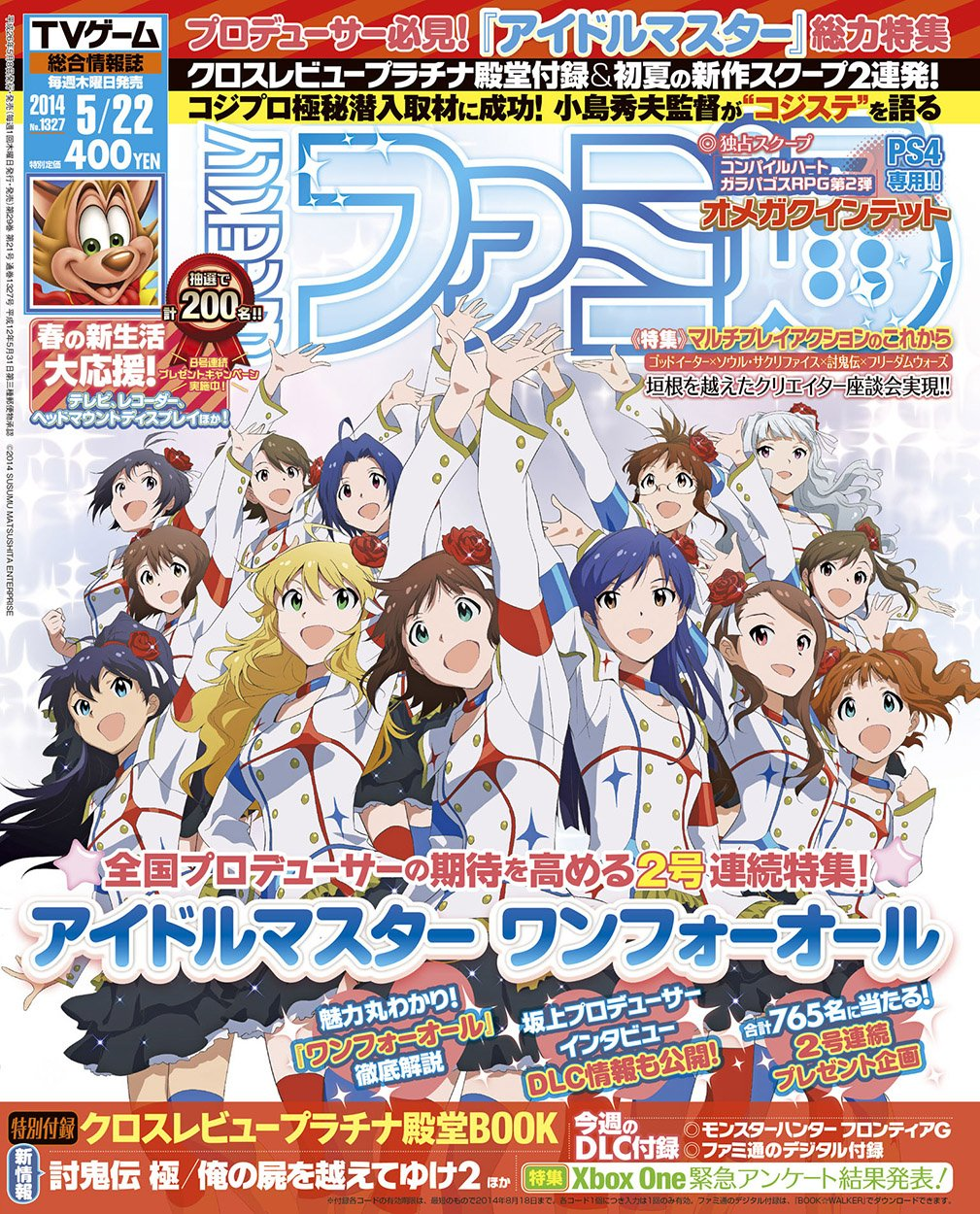 Famitsu 1327 May 22, 2014