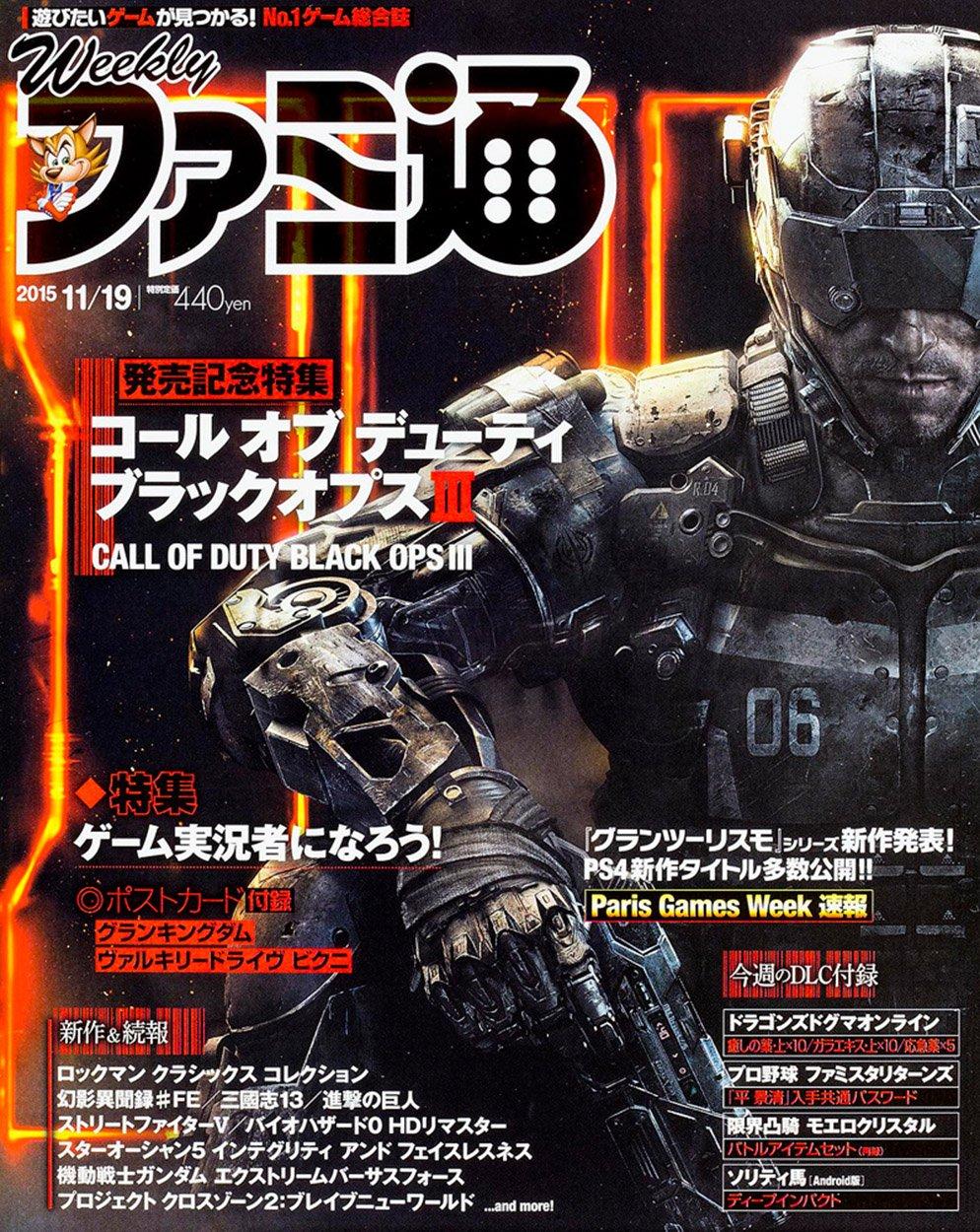 Famitsu 1405 November 19, 2015