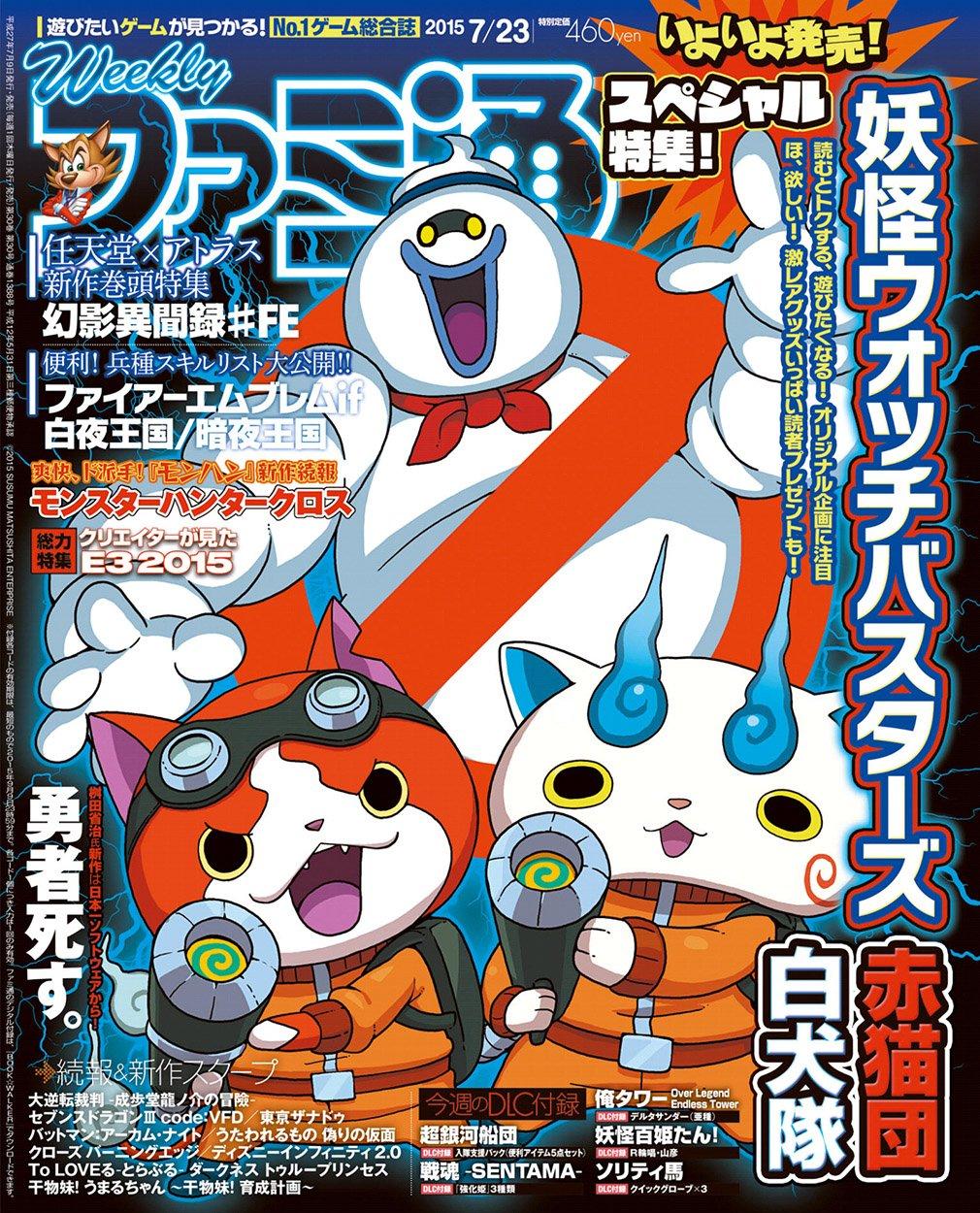 Famitsu 1388 July 23, 2015