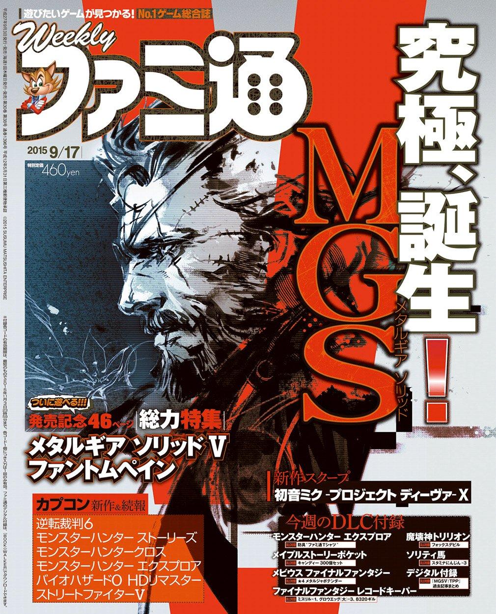 Famitsu 1396 September 17, 2015