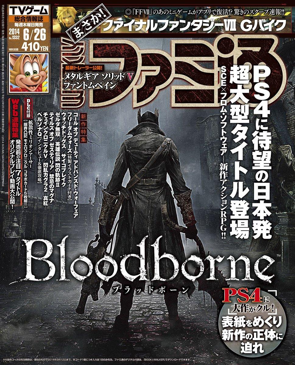 Famitsu 1332 June 26, 2014