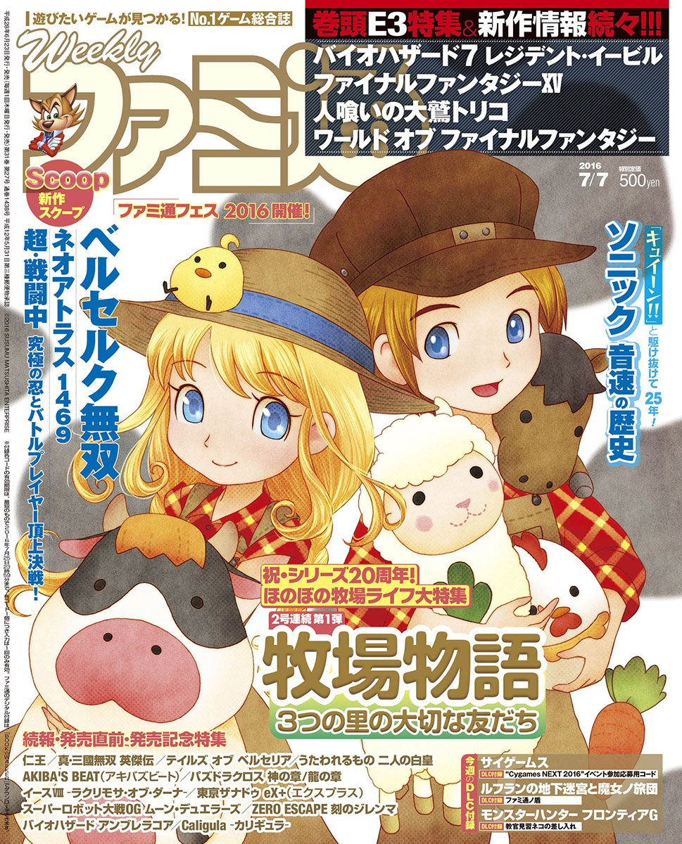 Famitsu 1438 July 7, 2016