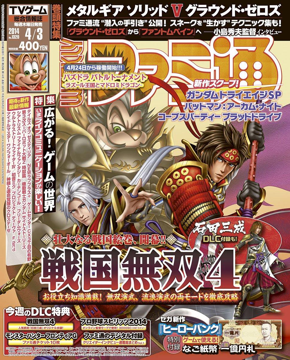 Famitsu 1320 April 3, 2014