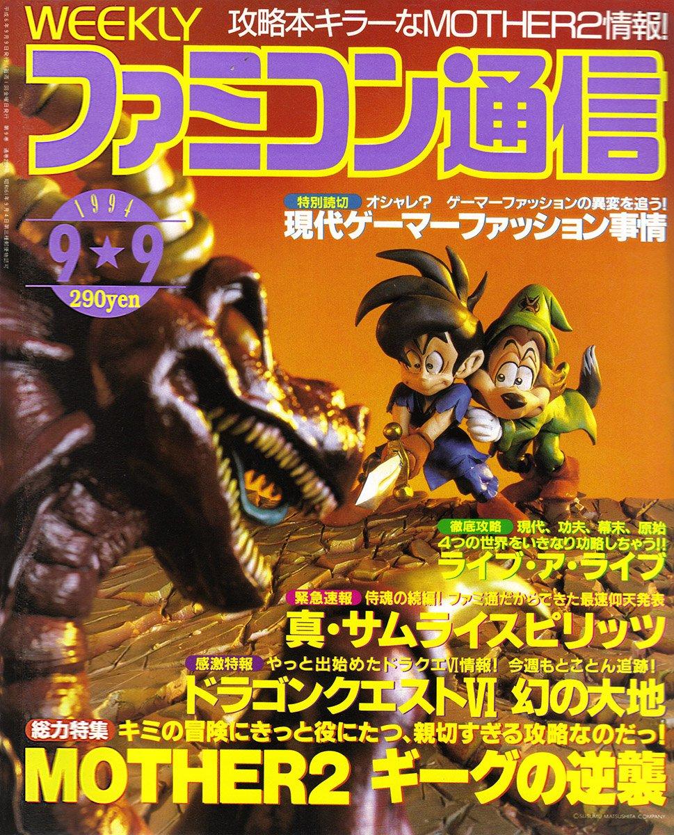 Famitsu 0299 (September 9, 1994)