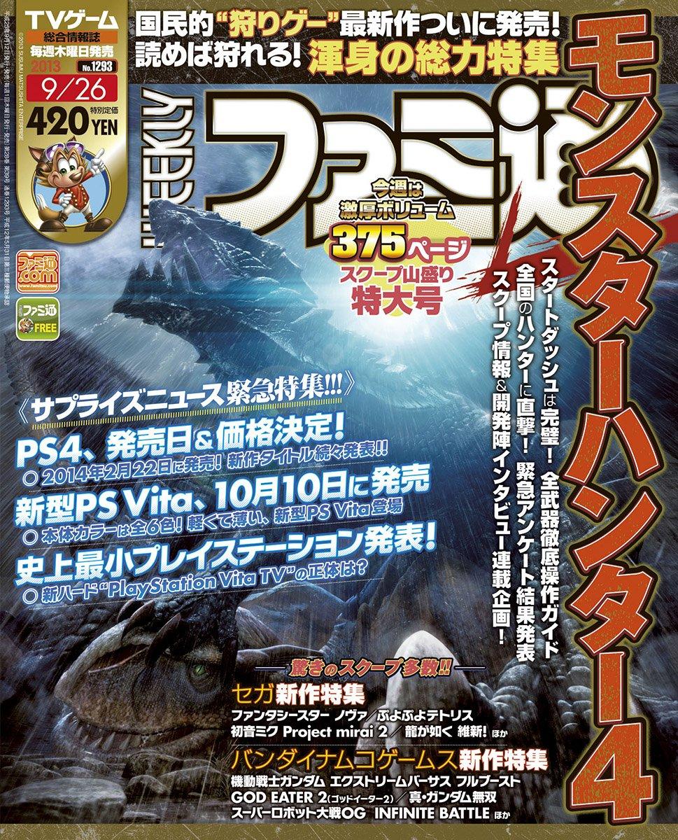Famitsu 1293 September 26, 2013