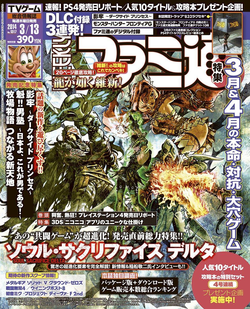 Famitsu 1317 March 13, 2014