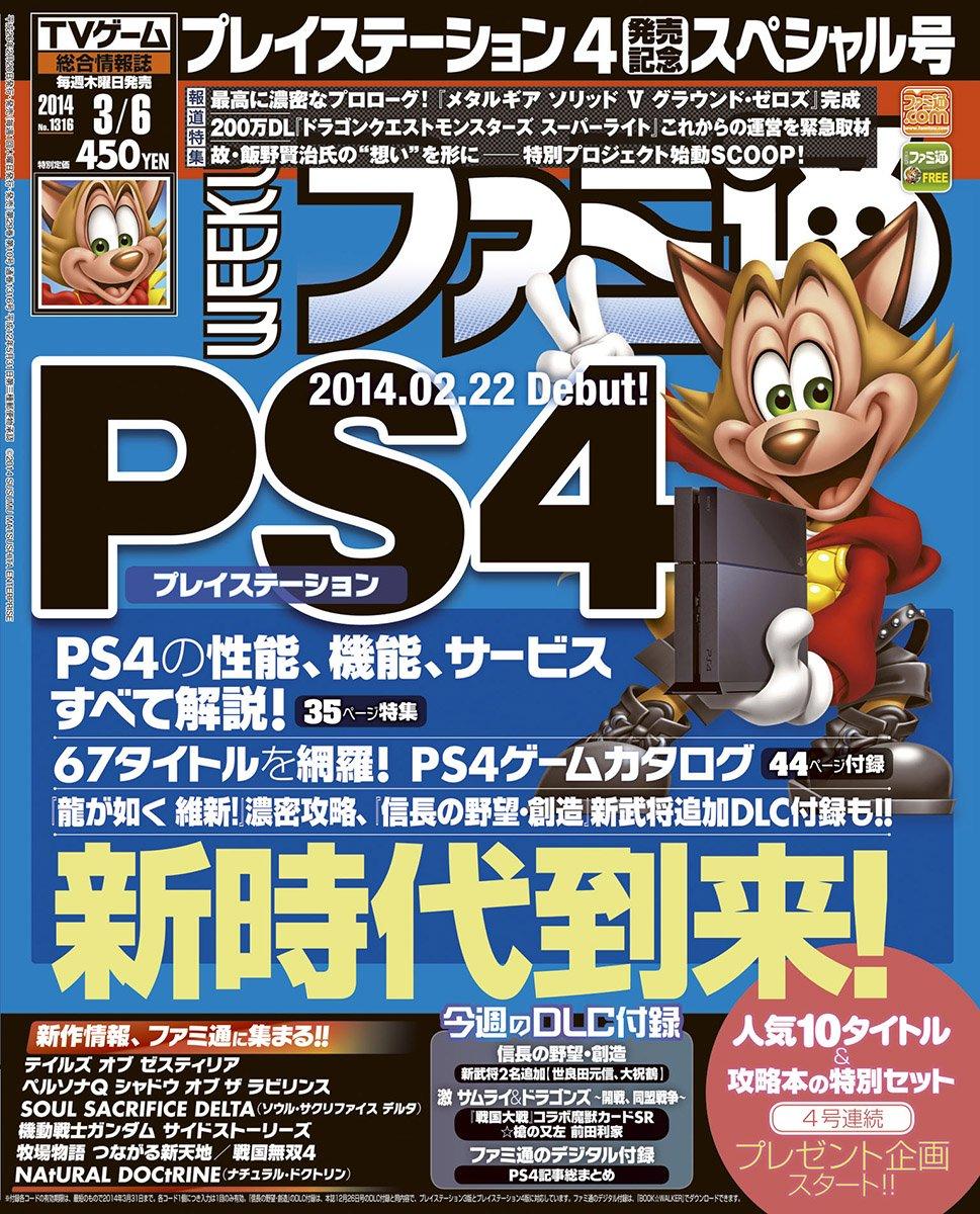 Famitsu 1316 March 6, 2014