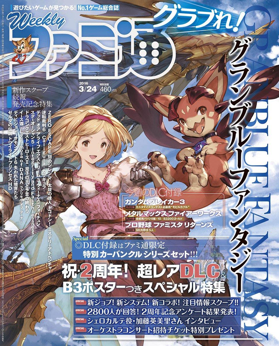Famitsu 1423 March 24, 2016