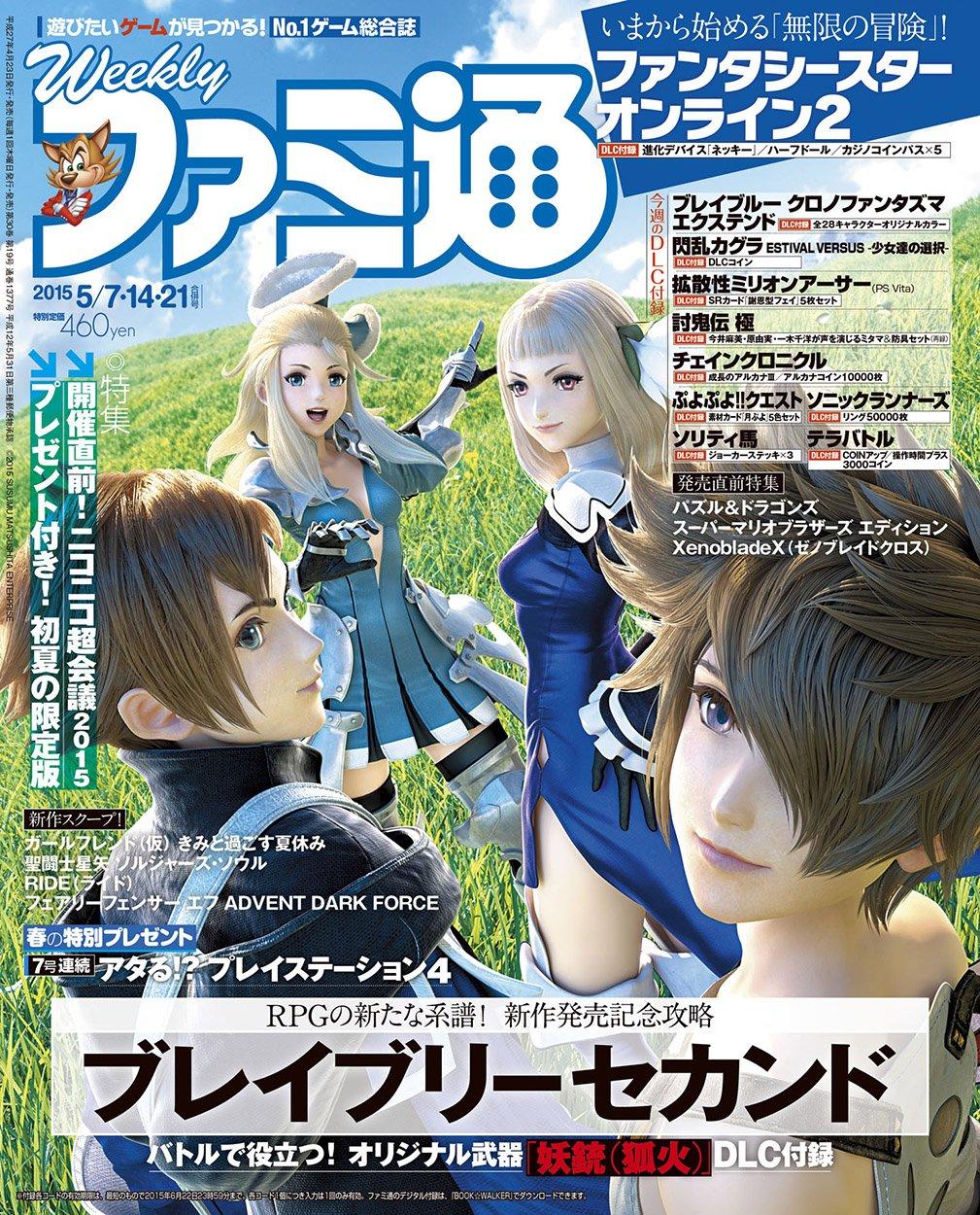 Famitsu 1377 May 7,14,21, 2015