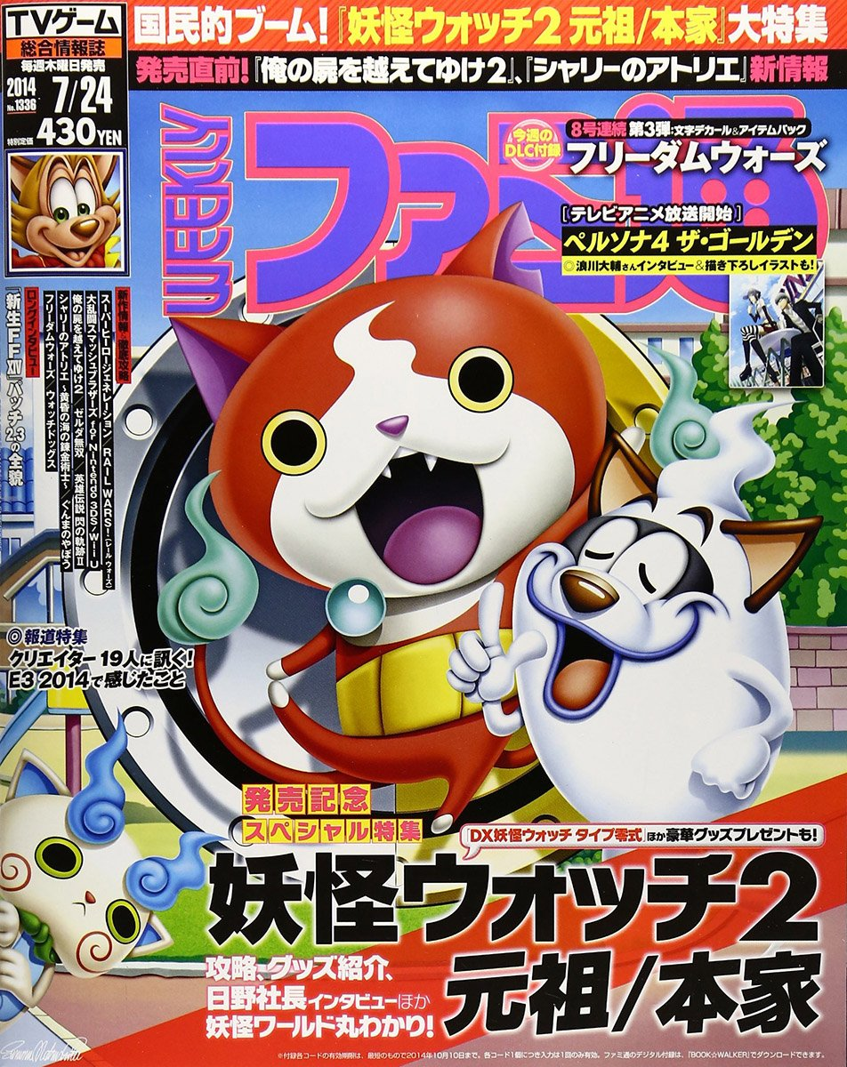 Famitsu 1336 July 24, 2014