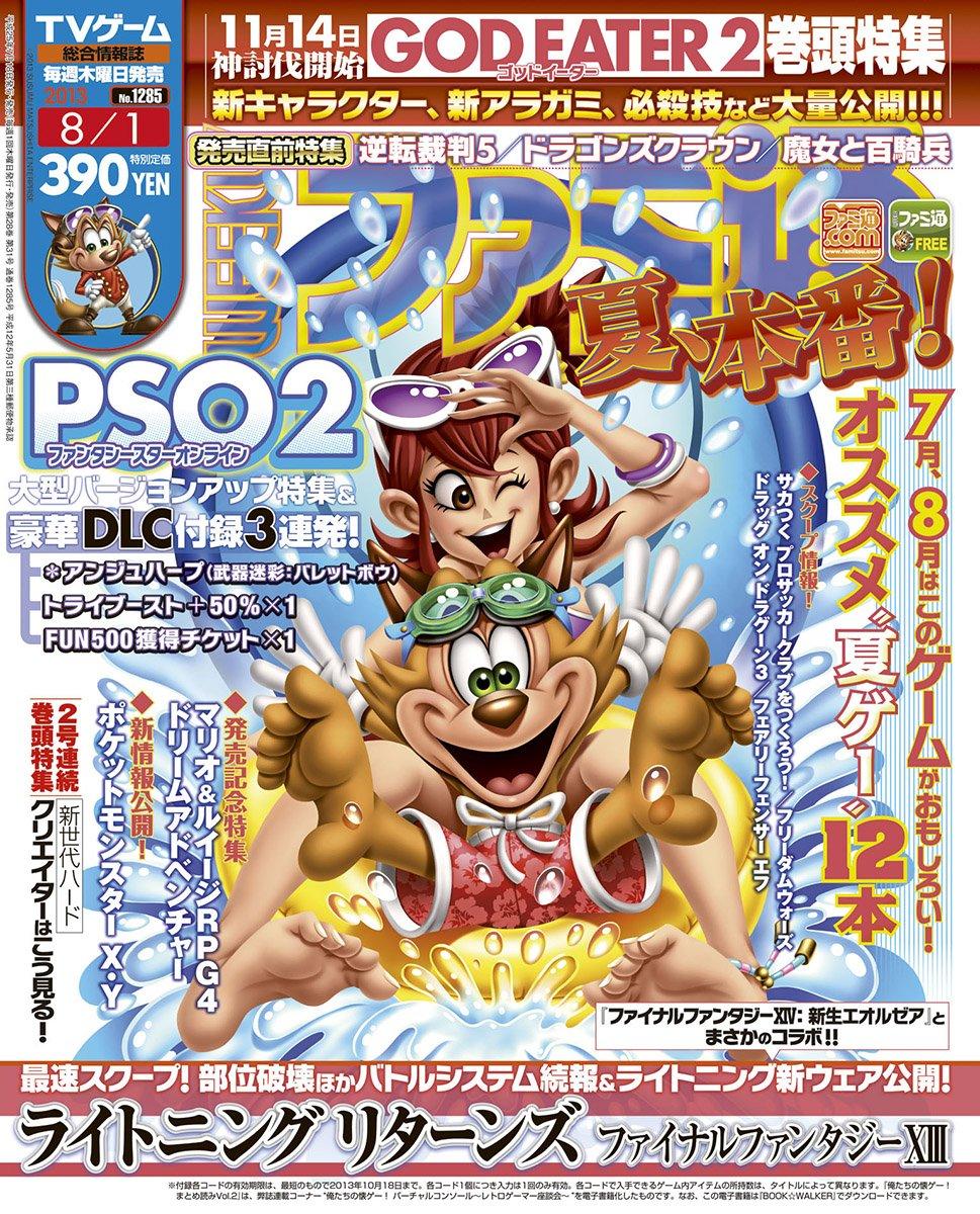 Famitsu 1285 August 1, 2013