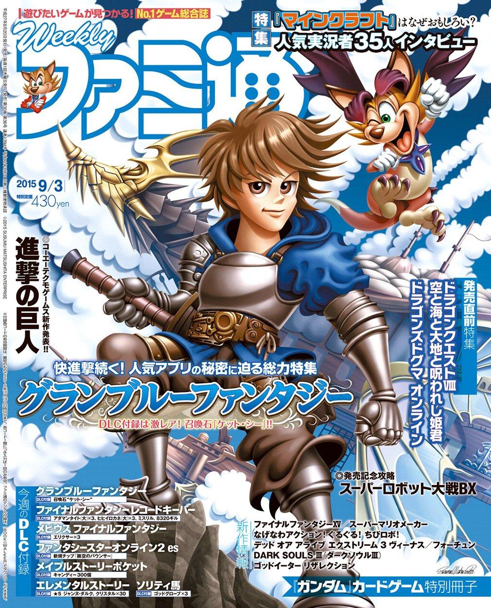 Famitsu 1394 September 3 2015