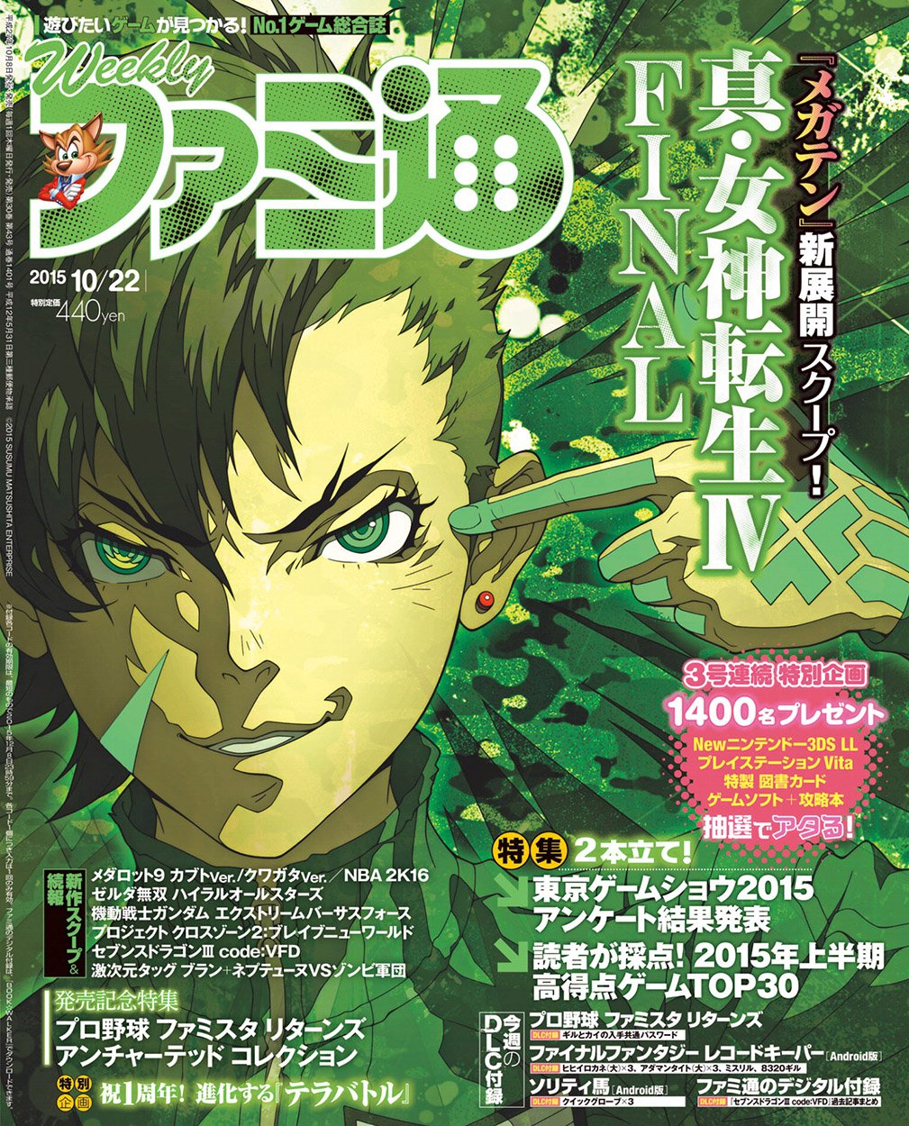 Famitsu 1401 October 22, 2015