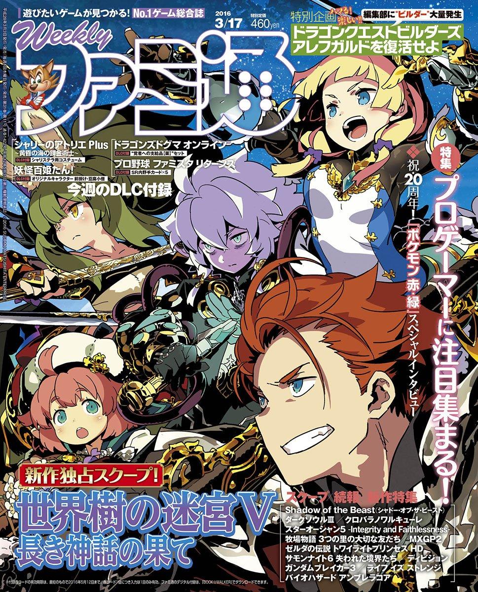 Famitsu 1422 March 17, 2016