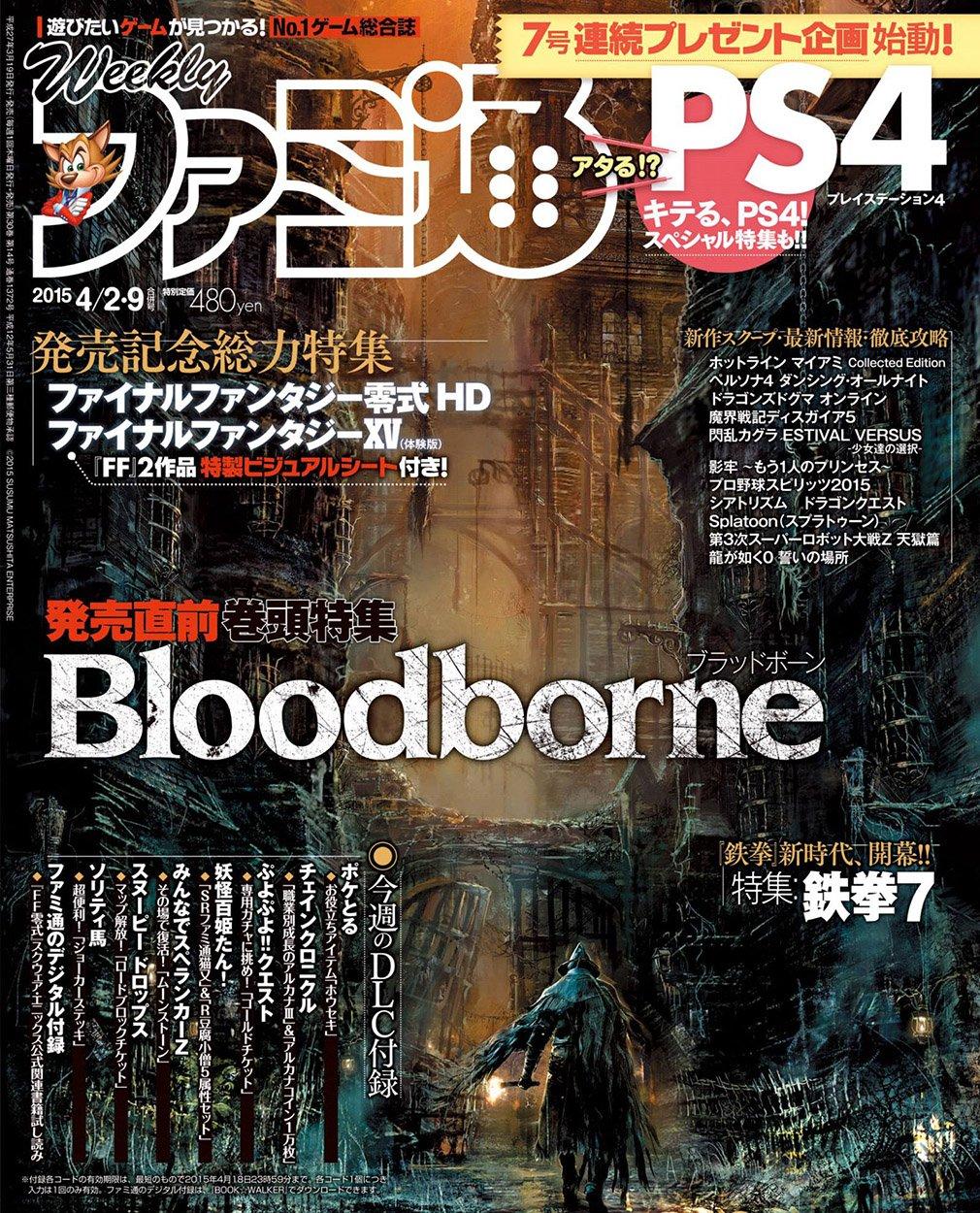 Famitsu 1372 April 2/9, 2015