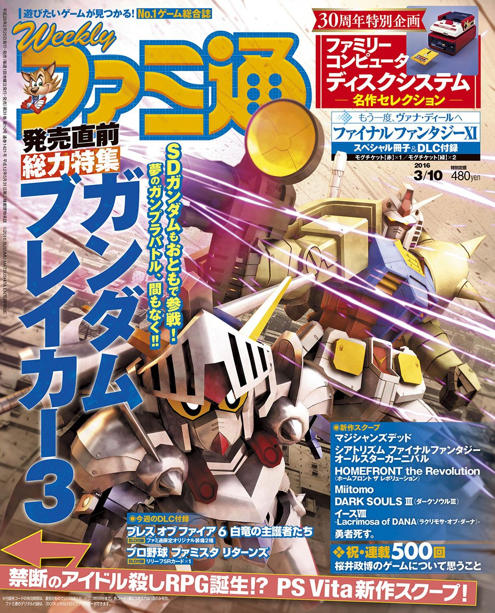 Famitsu 1421 March 10, 2016