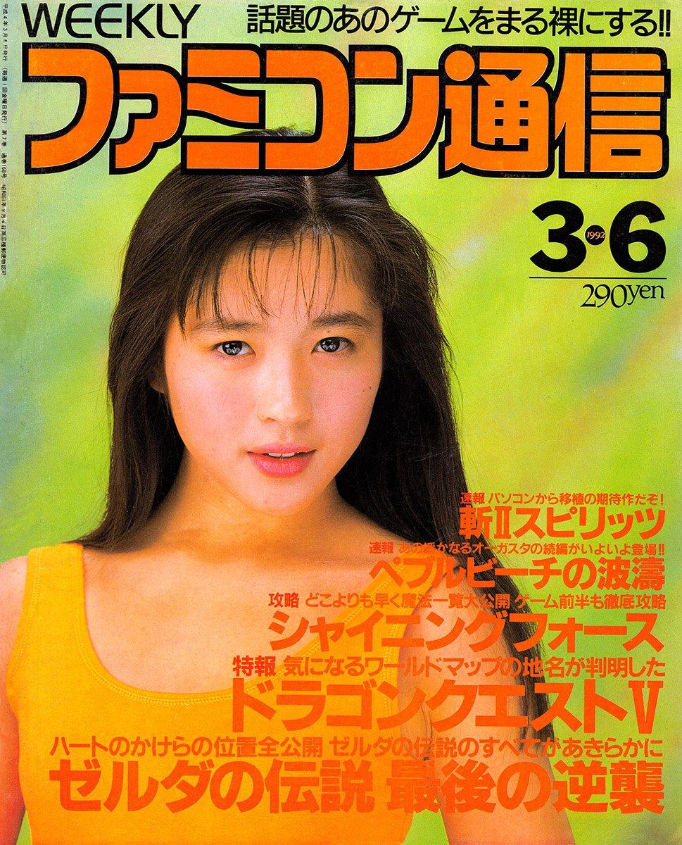 Famitsu 0168 (March 6, 1992)