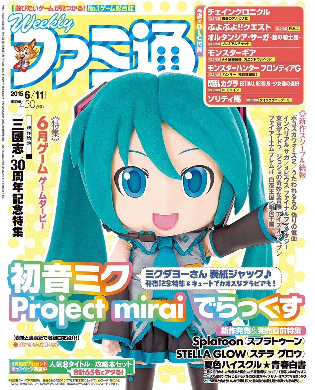 Famitsu 1382 June 11, 2015