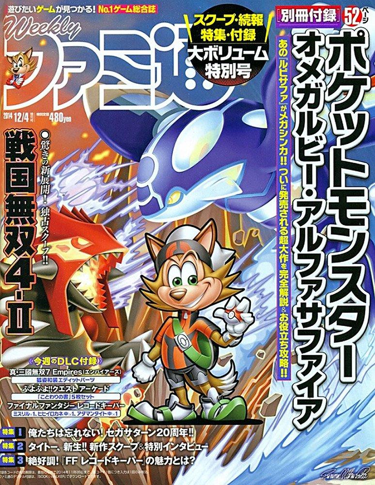 Famitsu 1355 December 4, 2014