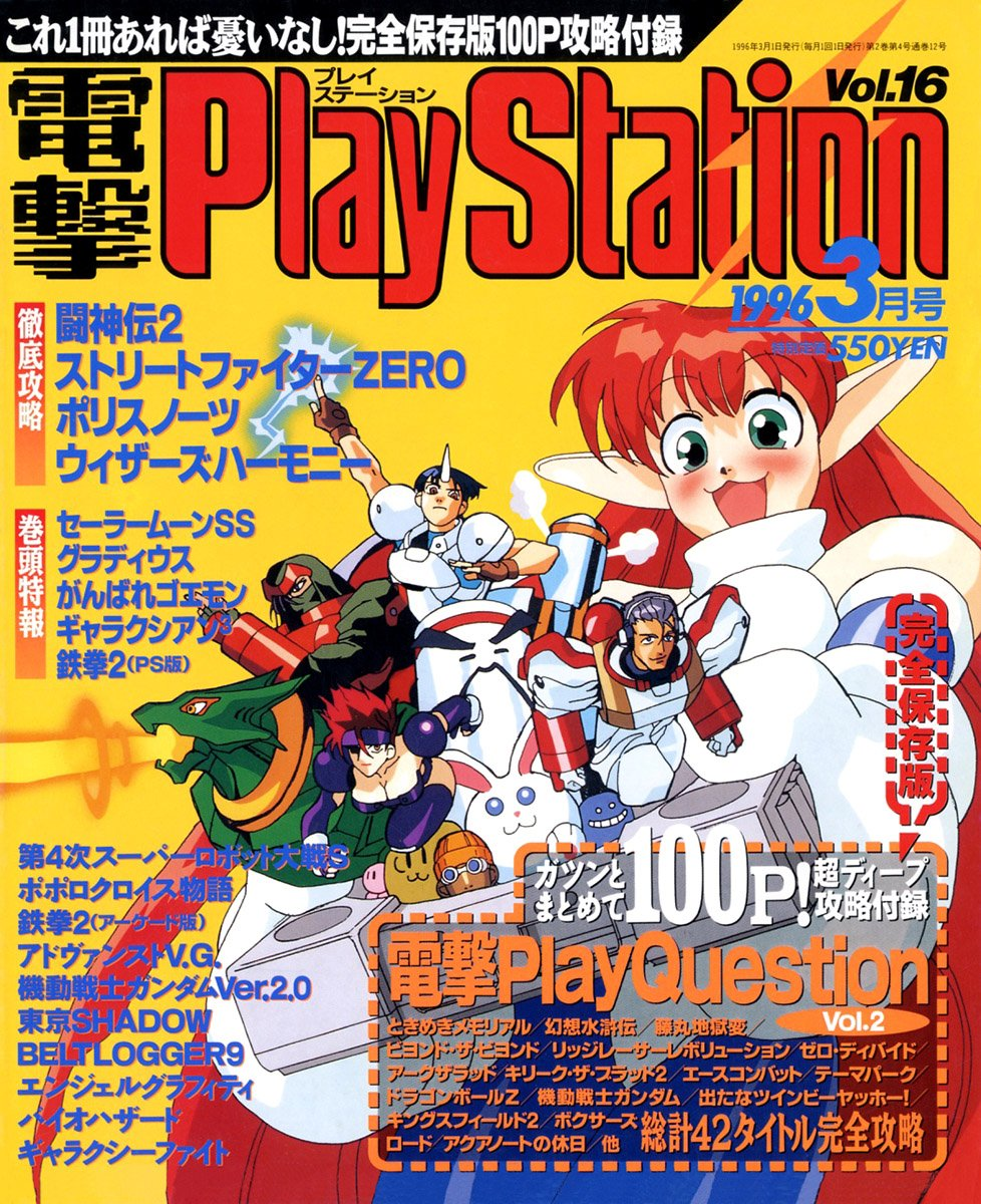 Dengeki PlayStation 016 (March 1, 1996)