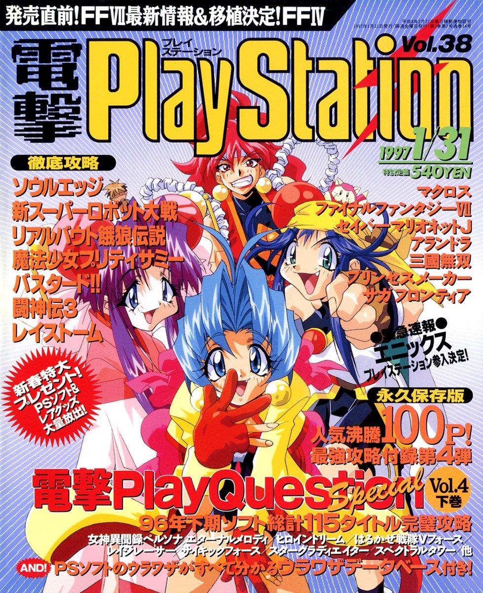 Dengeki PlayStation 038 (January 31, 1997)