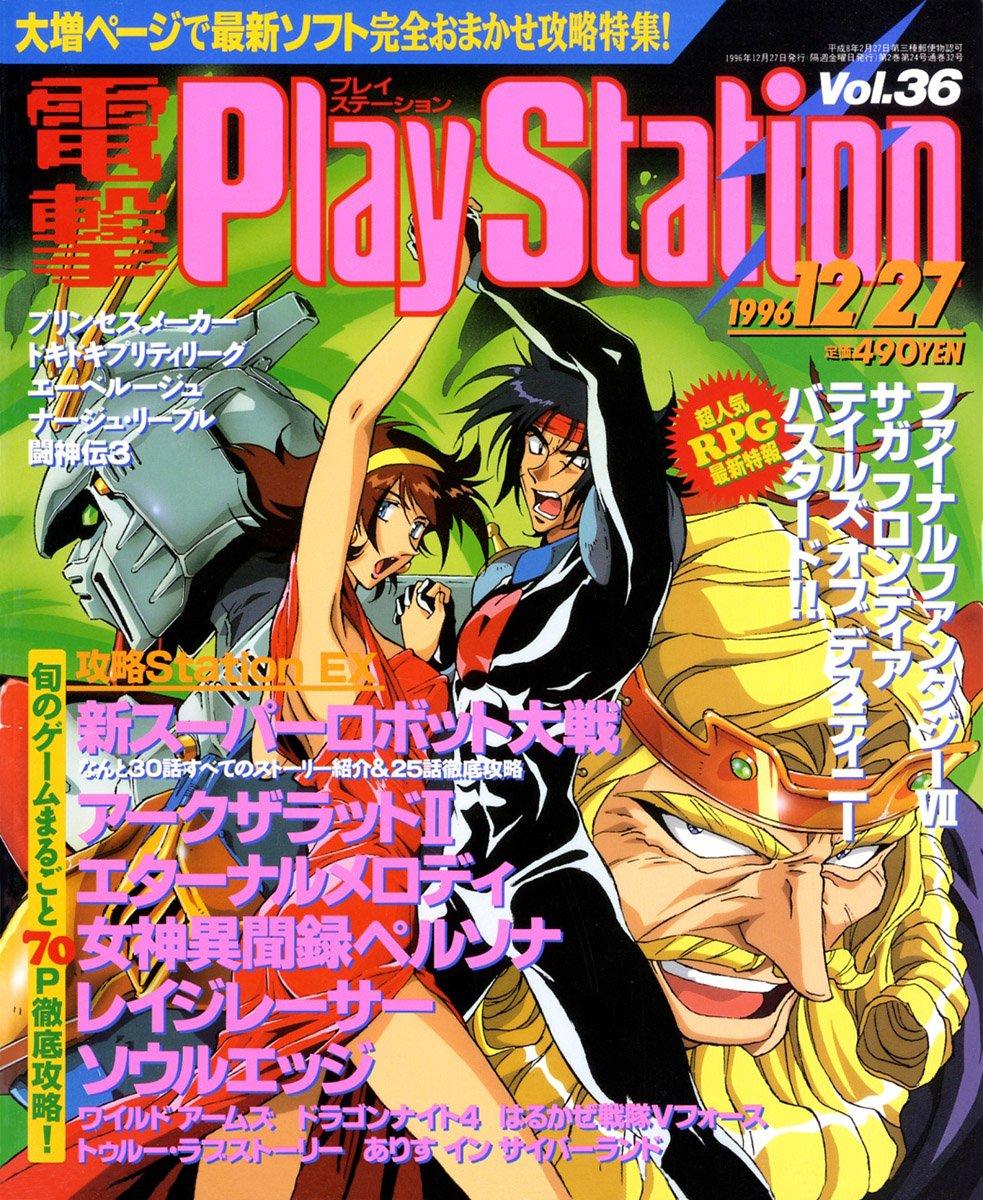 Dengeki PlayStation 036 (December 27, 1996)