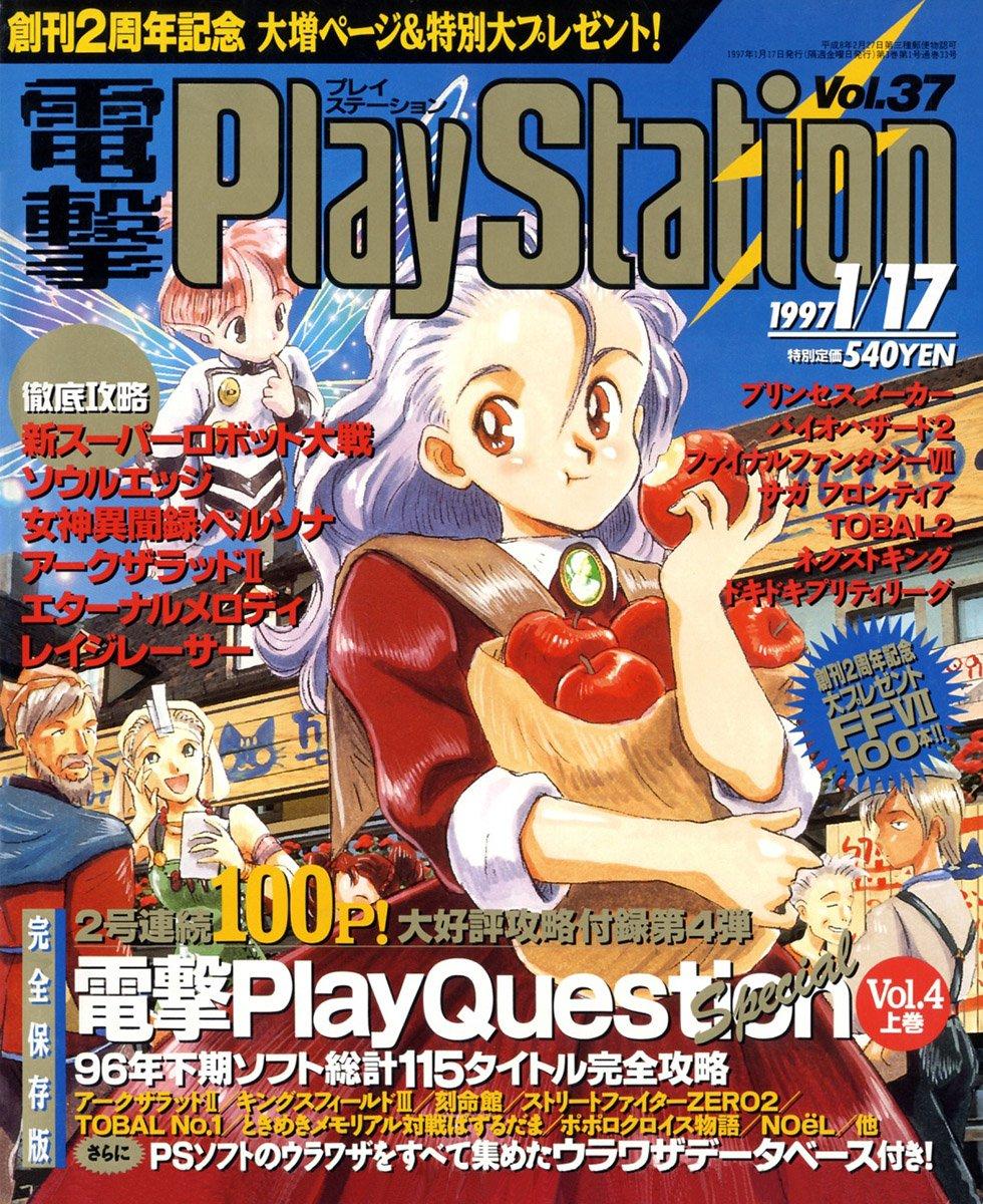 Dengeki PlayStation 037 (January 17, 1997)