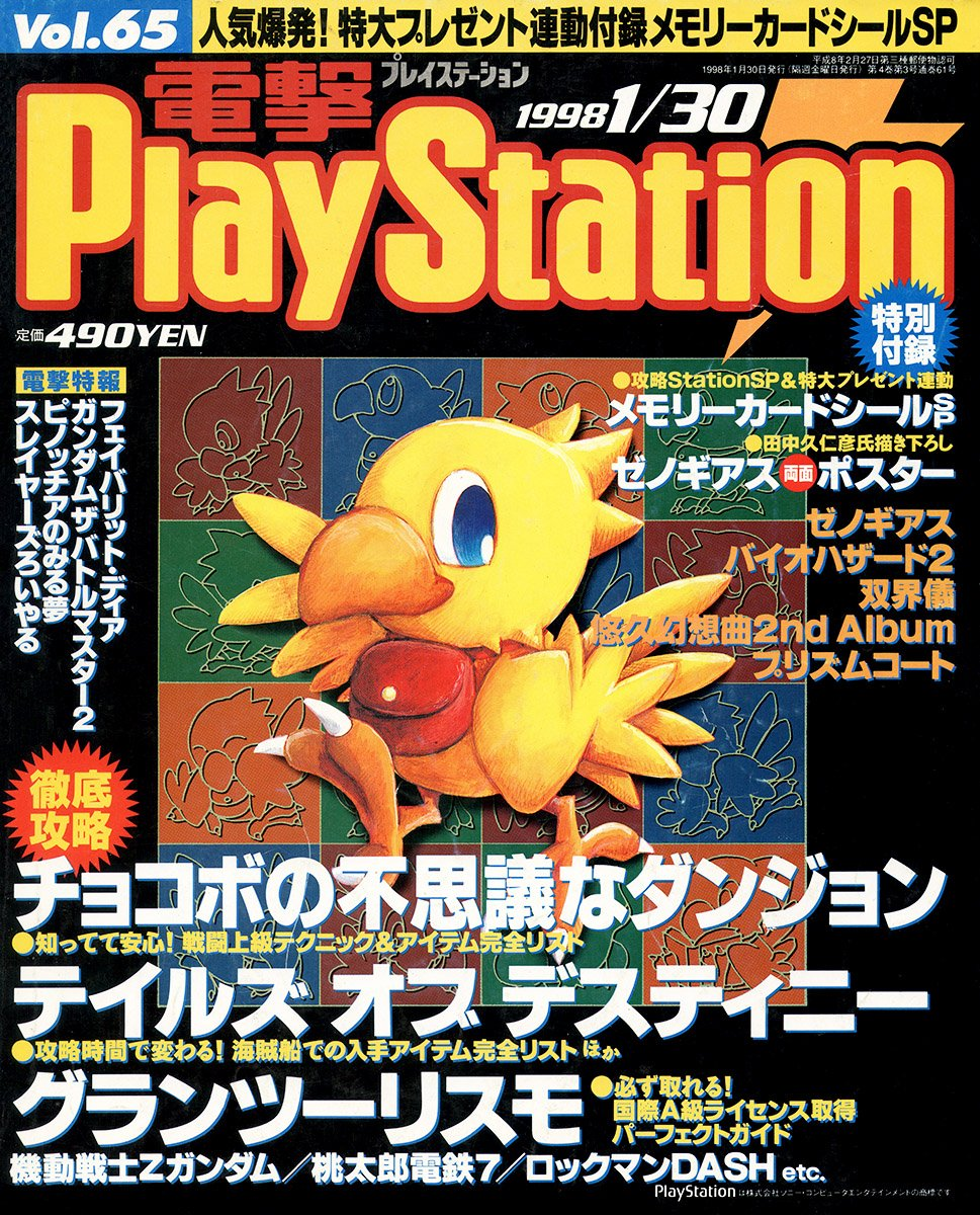 Dengeki PlayStation 065 (January 30, 1998)