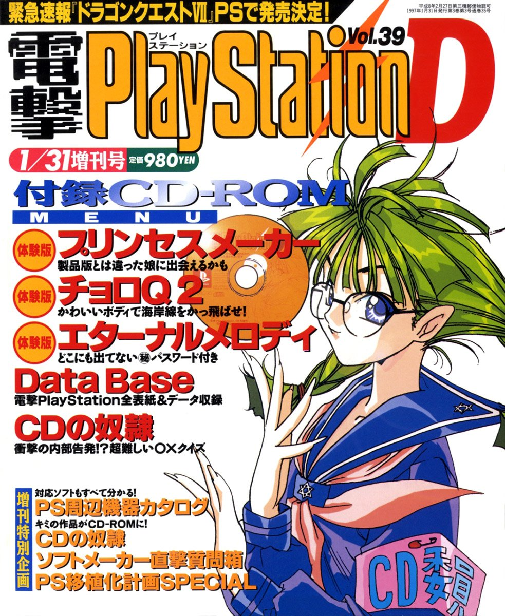 Dengeki PlayStation 039 (January 31, 1997)