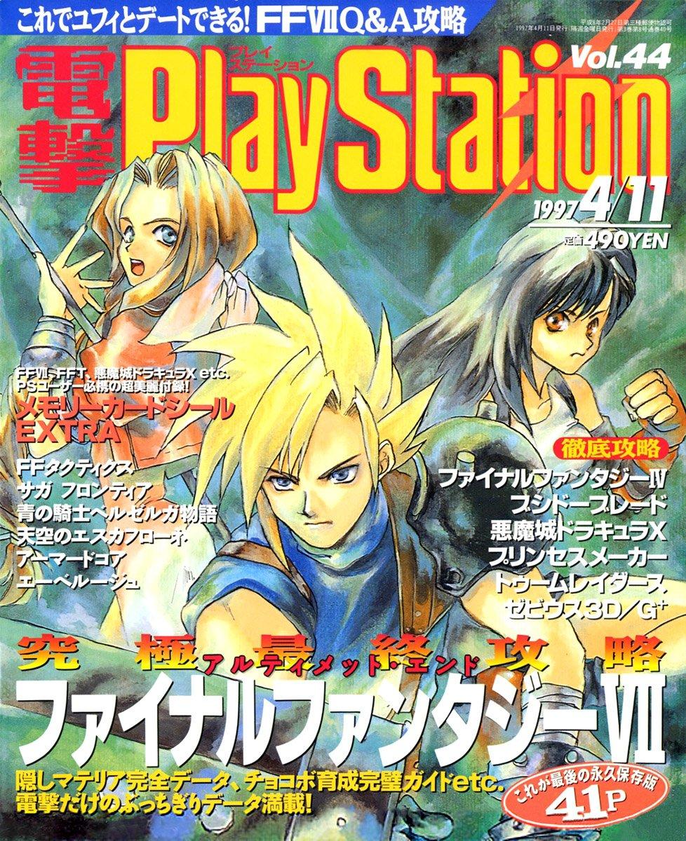 Dengeki PlayStation 044 (April 11, 1997)