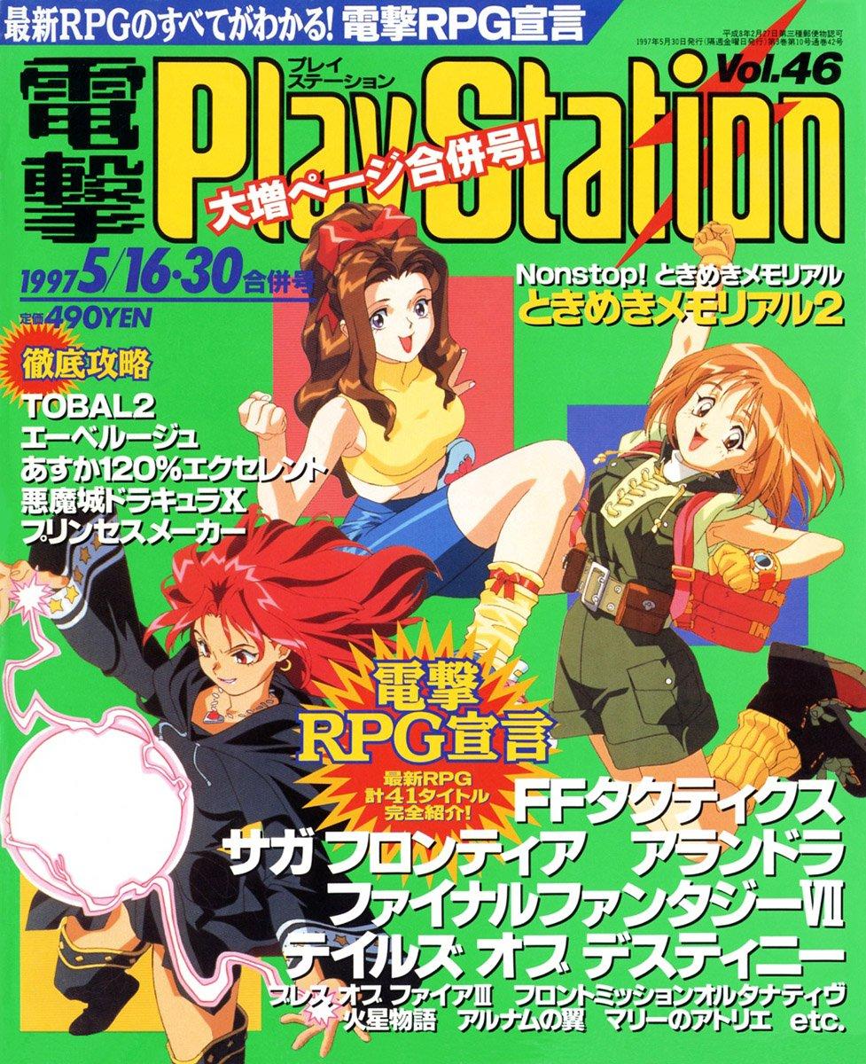 Dengeki PlayStation 046 (May 16/30, 1997)