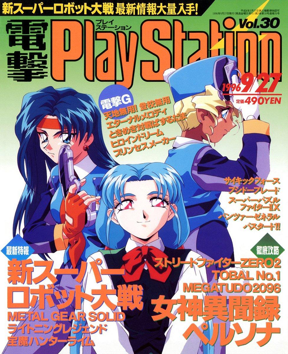 Dengeki PlayStation 030 (September 27, 1996)