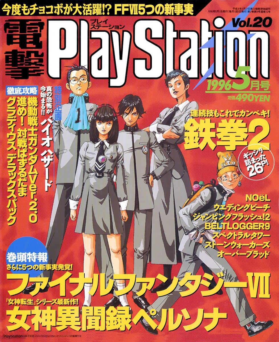 Dengeki PlayStation 020 (May 1, 1996)